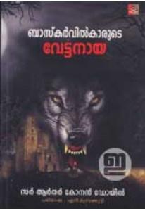 Baskervilkarude Vettanaya (Lipi Edition)