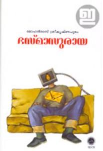 Bhasmasuraya