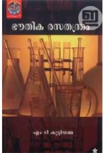 Bhauthika Rasathantram (Old Edition)