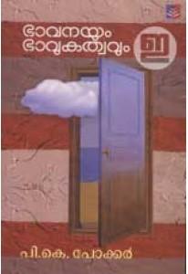 Bhavanayum Bhavukathvavum
