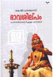 Bhavasilpam