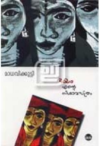 Bhayam Ente Nisavasthram