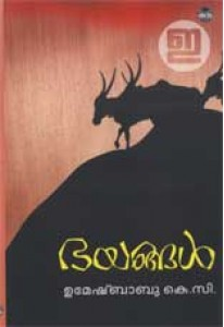 Bhayangal (Old Edition)