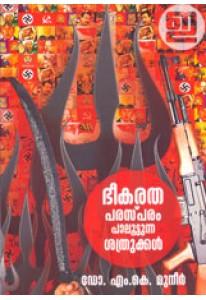 Bheekaratha: Parasparam Paaloottunna Sathrukkal