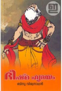 Bheeshma Hrudayam