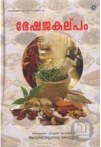Bheshajakalpam