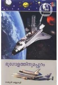 Bhoogolathinappuram