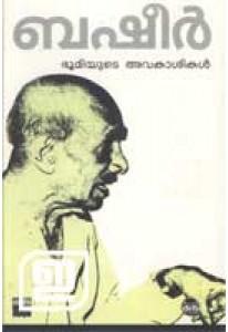 Bhoomiyude Avakasikal