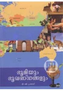 Bhoomiyum Bhooghandangalum