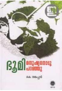 Bhoomi Manushyanodu Paranju