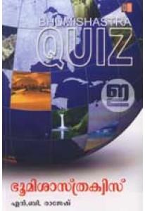 Bhumisastra Quiz