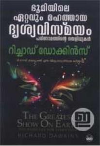 Bhoomiyile Ettavum Mahathaya Drusya Vismayam
