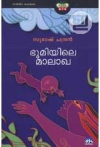 Bhoomiyile Malakha