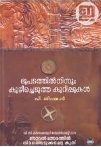 Bhoopadathil Ninnum Kuzhichedutha Kurippukal