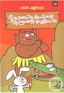 Boothathan Kunnile Kuntrandi Rakshasan