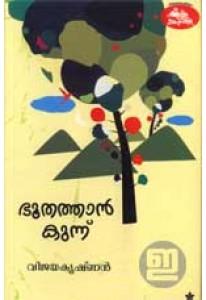 Bhoothathankunnu