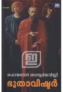 Bhoothavishtar