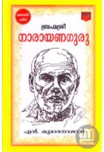Brahmasri Narayanaguru