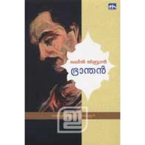 Bhranthan (Mathrubhumi Edition)