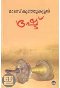 Bhrashtu