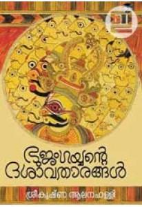 Bhujangayyante Dasavatharangal
