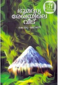 Bhoomadhyarekhayile Veedu