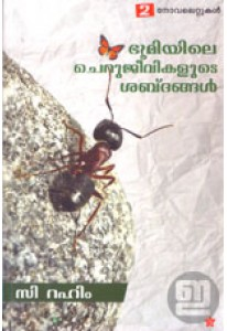 Bhoomiyile Cherujeevikalude Sabdangal