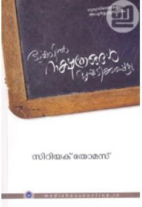 Bhoomiyil Nakshatrangal Srushtikkappettu