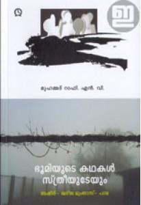 Bhoomiyude Kathakal; Sthreeyudeyum