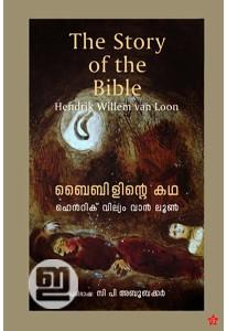Biblente Katha