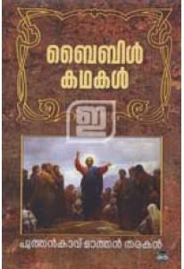 Bible Kathakal (DC Edition)