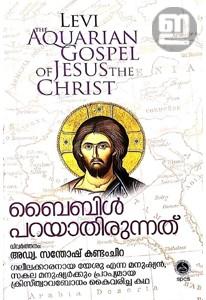 Bible Parayathirunnathu