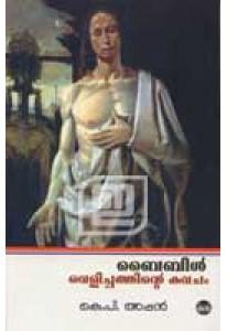Bible: Velichathinte Kavacham