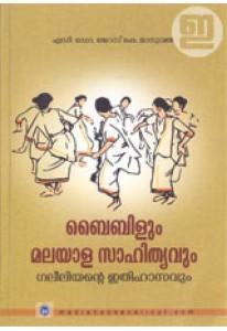 Bibilum Malayala Sahithyavum Galileyante Ithihasavum