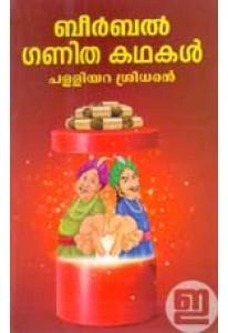 Birbal Ganitha Kathakal