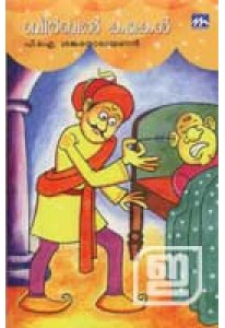 Birbal Kathakal (Mathrubhumi Edition)