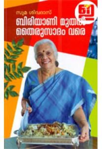 Biriyani Muthal Thairusadam Vare