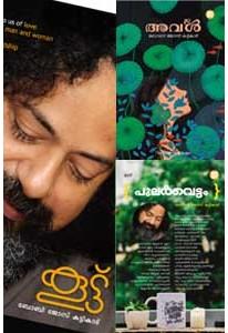 Bobby Jose Kattikadu Collection ( 3  Books)