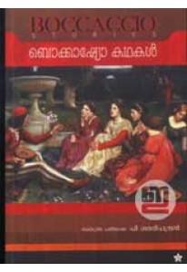 Boccaccio Kathakal (Old Edition)