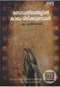 Bodhatheerangalil Kalam Mitikkumbol
