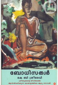 Bodhisathwar