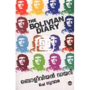 Bolivian Diary (Malayalam DC Edition)