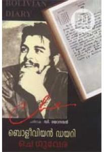 Bolivian Diary (Malayalam Mythri Edition)