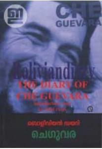 Bolivian Diary (Malayalam Progress Edition)