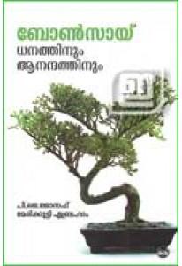 Bonsai: Dhanathinum Anandathinum