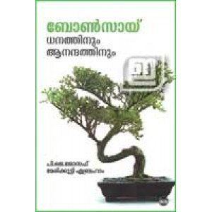 Bonsai: Dhanathinum Anandathinum