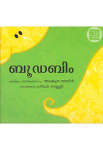Boodabim (Malayalam)