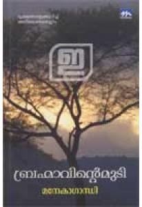 Brahmavinte Mudi