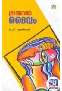 Branthanaya Daivam
