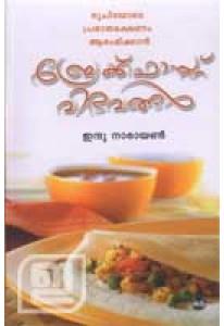 Breakfast Vibhavangal